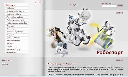Новый сайт о робо-спорте: http://robo-sport.ru