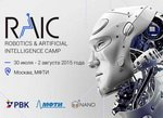 Выездная школа Robotics & Artificial Intelligence Сamp